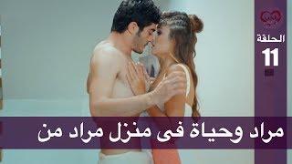 Download Video الحب لا يفهم الكلام – الحلقة 11 | مراد وحياة فى منزل مراد من MP3 3GP MP4