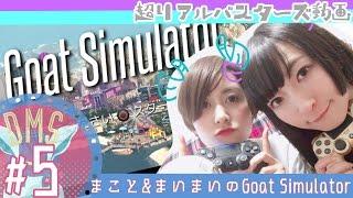 #5【シュミレーター】まこと&まいまいのGoat Simulator【リアバス】