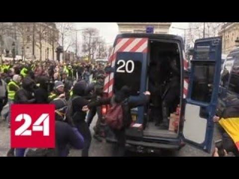 """""""Желтые жилеты"""" начали протестную акцию в центре Парижа - Россия 24"""