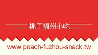福州肉燕麵 傳統的古早味美食 別處吃不到喔 │桃子福州小吃,基隆美食,七堵美食,平價好吃的銅板在地美食