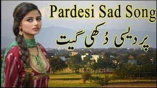 Pakistani Punjabi Songs-Punjabi Sad Song-Heart Touching-Pardasi Sad Songs