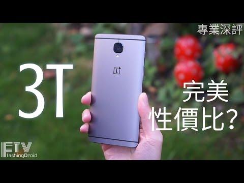 [專業深評] OnePlus 3T 獨家深入評測,完美的超班性價比手機? - FlashingDroid