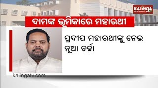 BJD MLA Pradip Maharathy Targets His Own Party Minister In Odisha Assembly Winter Session
