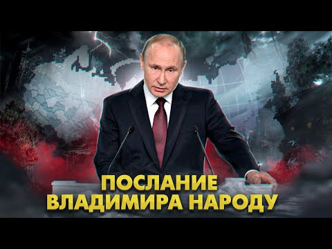Послание Путина на фоне митингов в России. Дмитрий Потапенко и Майкл Наки