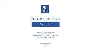 Сборка сифона А-3015