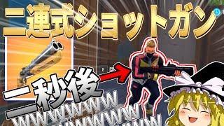 【Fortnite】敵を瞬殺する二連式SG強すぎwww【フォートナイト・ゆっくり実況】