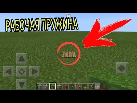 видео: РАБОЧАЯ ПРУЖИНА БЕЗ МОДОВ В Minecraft PE!