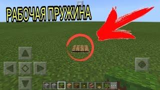 РАБОЧАЯ ПРУЖИНА БЕЗ МОДОВ В Minecraft PE!
