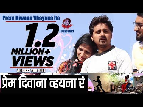 प्रेम दिवाना व्हयना रं। Prem Diwana Vhayana Raofficial Full Songnew खांदेशी Songdrchaitanya Bagul