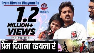प्रेम दिवाना व्हयना रं। Prem Diwana Vhayana ra Official Full Song New खांदेशी song DrChaitanya Bagul