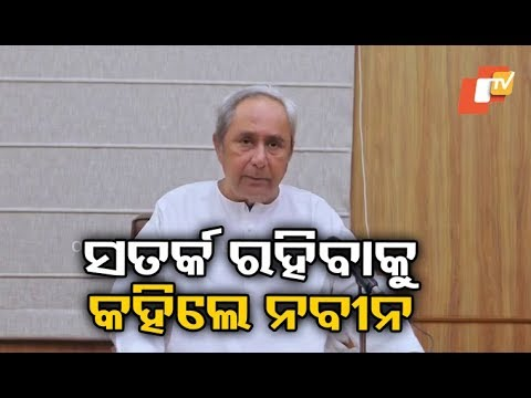 Govt All Prepared To Tackle Cyclone Fani: CM Naveen Patnaik
