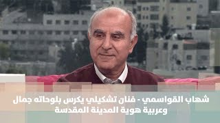 شهاب القواسمي - فنان تشكيلي يكرس بلوحاته جمال وعربية هوية المدينة المقدسة