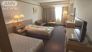 神奈川県と愛知県 宿泊施設で軽症患者を受け入れ(20/04/09)