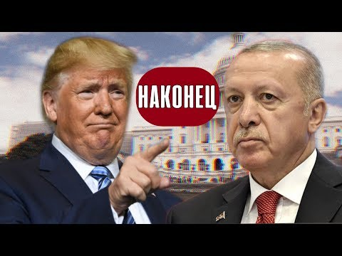 💥Наконец: США подготовили новые санкции для Турции