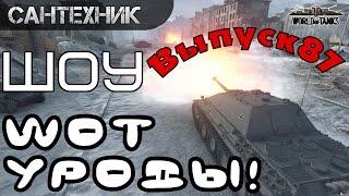 WoT уроды Выпуск #87 ~World of Tanks (wot)