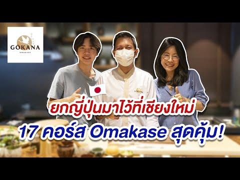 รีวิวร้านอาหารญี่ปุ่น สไตล์ Omakase ในเชียงใหม่ครับ