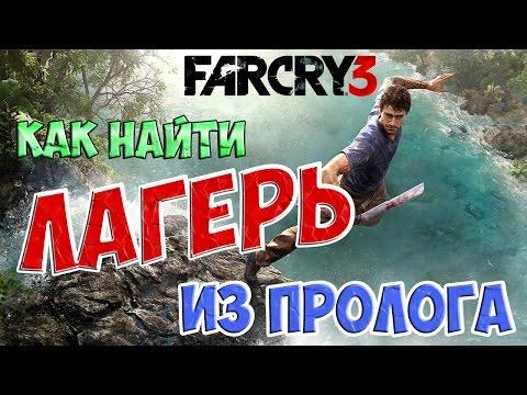 видео: far cry 3 - Как найти Лагерь из Пролога? Ответ тут!