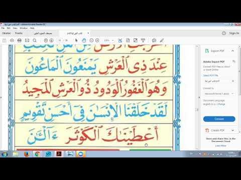 Eaalim Institute -Learn Arabic Language 23-4-2018