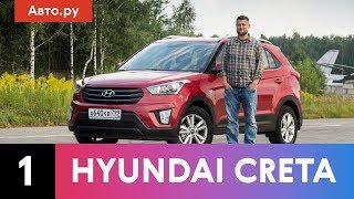 Hyundai Creta: почему это покупают? | Подробный тест(, 2018-12-14T13:29:52.000Z)