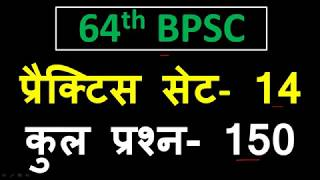 64th BPSC practice set -14 | 64th BPSC Test Series -14 | 64th BPSC Mock Test -14 |BPSC online set 14