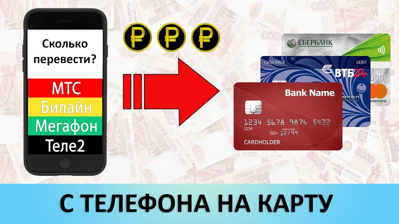Как перевести деньги с телефона (МТС, Билайн, Мегафон, Теле2) на карту (Сбербанк, ВТБ и др)