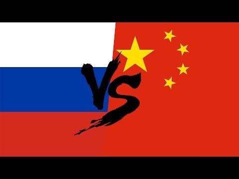 Россия VS Китай   Противостояние