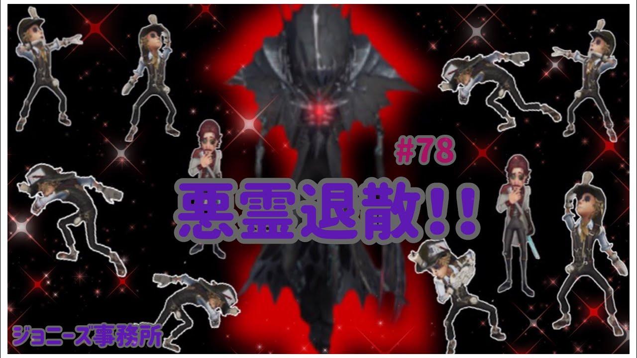 【第五人格】#78.悪霊退散!!悪霊退散!!【ジョニーズ事務所】