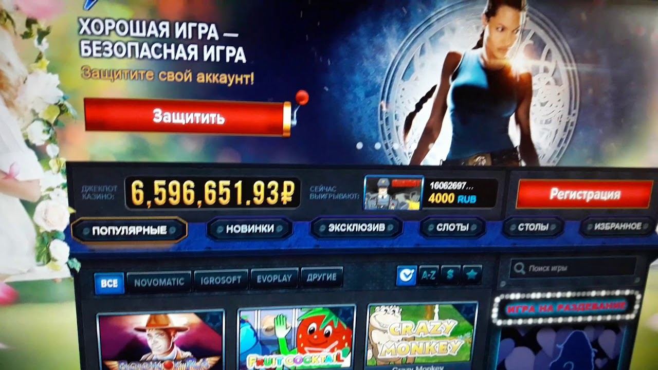 Реклама казино вулкан видео автоматы играть онлайн бесплатно казино