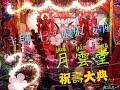 2013癸巳年 林邊月雲堂 祝壽大典熱鬧花絮-1