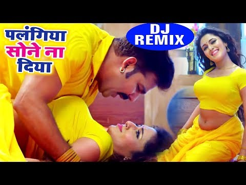 Pawan Singh (पलंगिया सोने ना दिया) VIDEO SONG - Mani Bhatta - Superhit Bhojpuri DJ Remix Song 2019