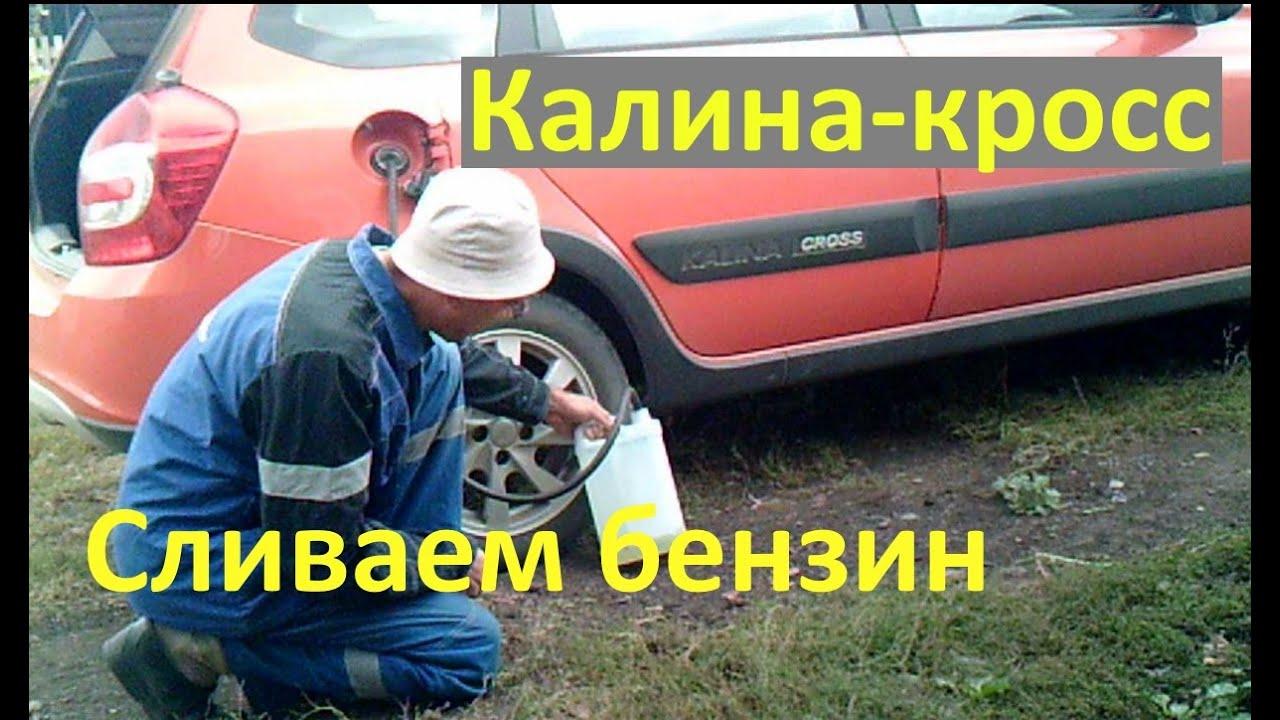 КАК СЛИТЬ БЕНЗИН С КАЛИНЫ 2 КРОСС, как сливать бензин шлангом