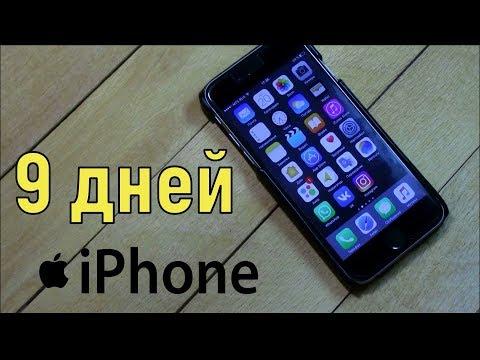 9 дней с iPhone вместо Android - почему не получилось?