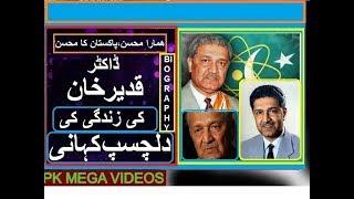 Dr.Abdul Qadeer Khan KI ZINDIGI KI KHANI 2017