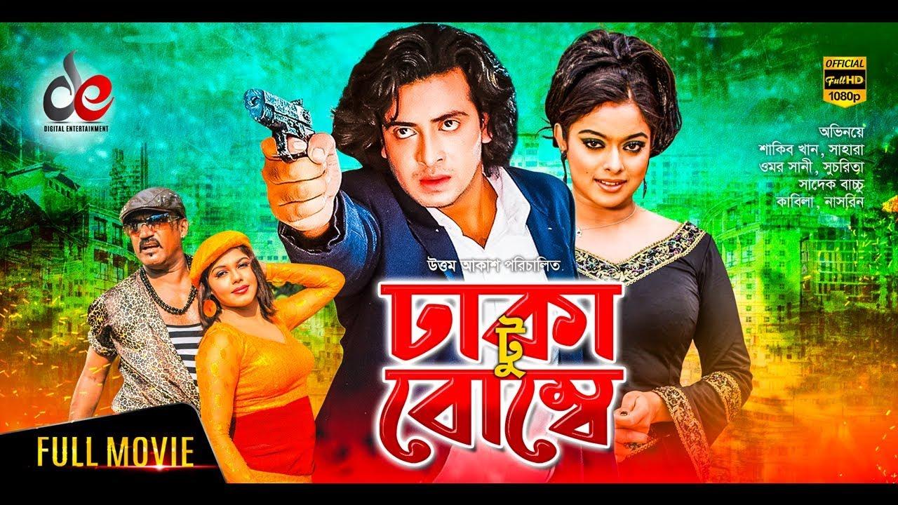 Dhaka To Bombay | New Bangla Movie 2019 | Shakib Khan | Sahara | Omar Sani  | Bangla Cinema