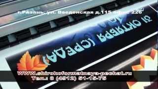 печать плакатов(В данном видеоролике наглядно представлена работа плоттера на котором происходит печать плакатов в высоко..., 2012-11-14T13:54:21.000Z)