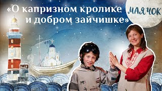 Фото «Маячок». Выпуск 29. Православная передача для детей