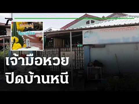 เลขแม่น้ำหนึ่งพ่นพิษ เจ้ามือหวยปิดบ้านหนี   040664   ข่าวเย็นไทยรัฐ
