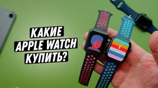 Какие Apple Watch купить в 2020? Apple Watch SE или Series 3?