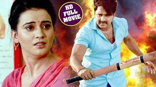 Pawan Singh की सबसे बड़ी फिल्म | HD 2018 | Bhojpuri Superhit Full Film 2018