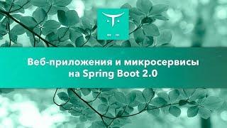 Открытый урок «Веб-приложения и микросервисы на Spring Boot 2.0»