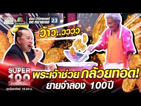 พระเจ้าช่วยกล้วยทอด! ยายจำลอง 100 ปี | SUPER 100