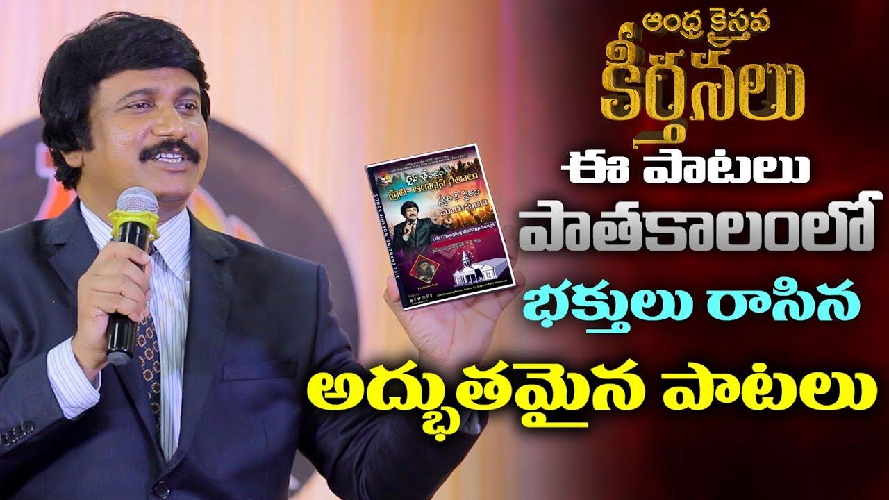 అద్భుతమైన స్తుతి ఆరాధన పాటలు -Telugu Christian Old Golden Songs |Music:Dr.P.J.D Kumar
