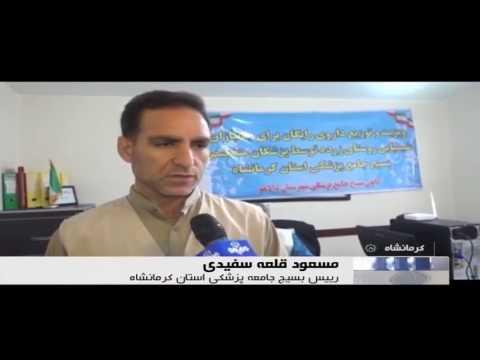 Iran Iraq war, Victims of Chemical attack, Zardeh village روستاي زرده قربانيان حملات شيميايي ايران