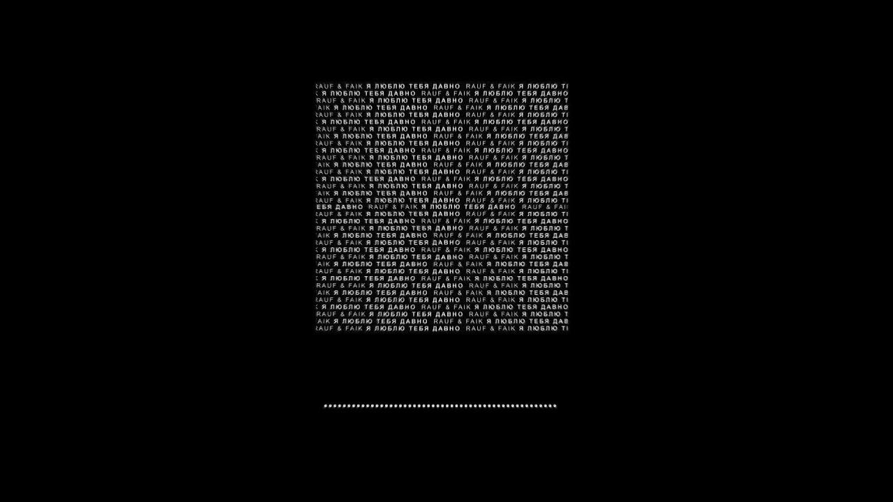 Rauf Faik Ya Lyublyu Tebya Davno Official Audio Youtube