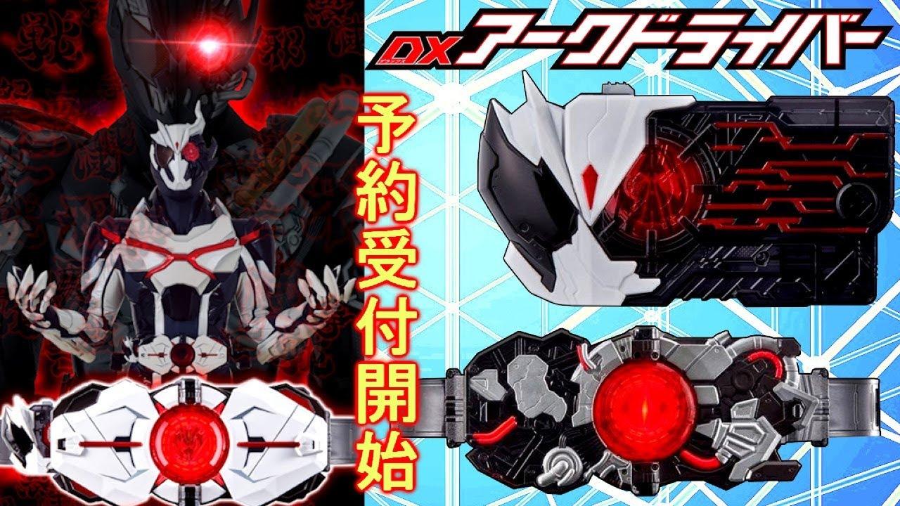 【仮面ライダーゼロワン】アークゼロ登場!変身ベルトDXアークドライバープレバンにて予約開始!!アークゼロプログライズキーでアークワンに変身!Kamen Rider Zero-one