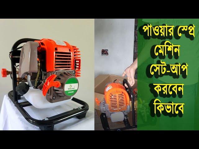 পাওয়ার স্প্রে মেশিন সেট আপ করবেন কিভাবে। How to Setup Power Spray । কৃষি বাজার
