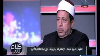كلام تانى| مستشار وزارة الأوقاف: الإسلام لم يحرم بناء أماكن العبادة لكل الأديان