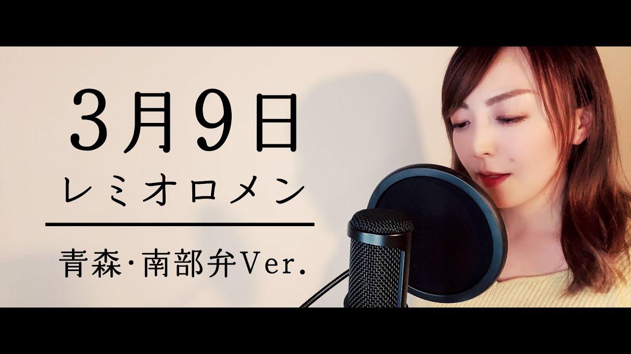 【方言で歌ってみた】3月9日/レミオロメン【青森・南部弁】
