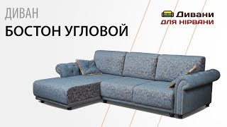 видео Диван Бостон - мебельная фабрика StArt furniture