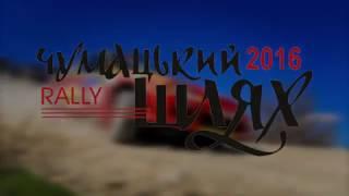 Ралли Чумацький Шлях 2016 Херсонське Ралi